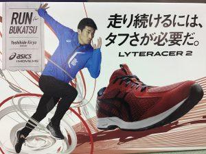 アシックス LYTERACER 2 試し履き会のお知らせ