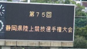 静岡県陸上選手権大会、お疲れ様でした