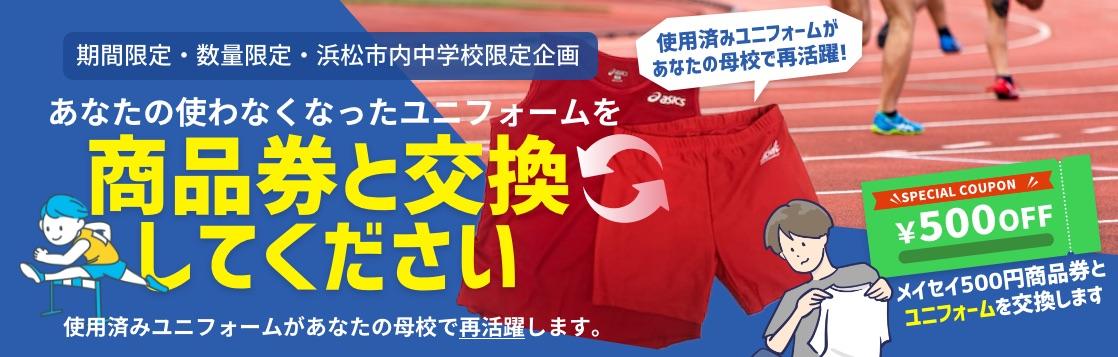期間数量浜松市内中学校限定企画。あなたの使わなくなったユニフォームを商品券と交換してください